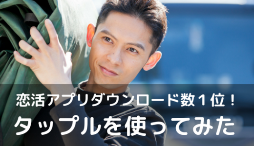 【女性ブロガーがレビュー】マッチングアプリ「タップル」の評判・感想