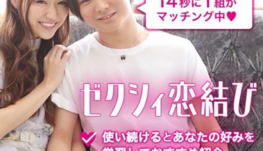 【マッチングアプリ】ゼクシィ恋結びの口コミまとめ(16件)
