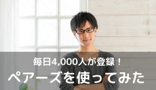 【女性ブロガーがレビュー】マッチングアプリ「ペアーズ」の評判・感想