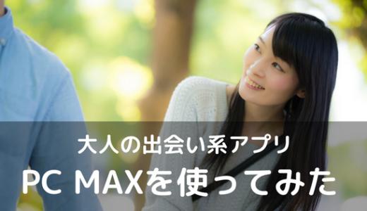 【女性ブロガーがレビュー】マッチングアプリ「PCMAX」の評判・感想