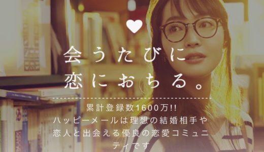 【マッチングアプリ】ハッピーメールの口コミまとめ(14件)