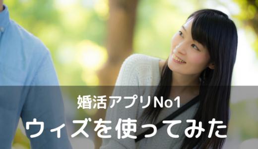 【女性ブロガーがレビュー】マッチングアプリ「ウィズ」の評判・感想