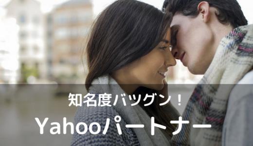 【女性ブロガーがレビュー】マッチングアプリ「Yahooパートナー」の評判・感想