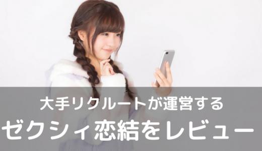 【女性ブロガーがレビュー】マッチングアプリ「ゼクシィ恋結び」の評判・感想