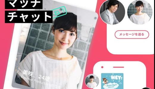 【マッチングアプリ】tinderの口コミまとめ(6件)