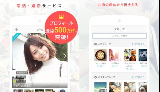 【マッチングアプリ】Yahoo!パートナーの口コミまとめ(16件)