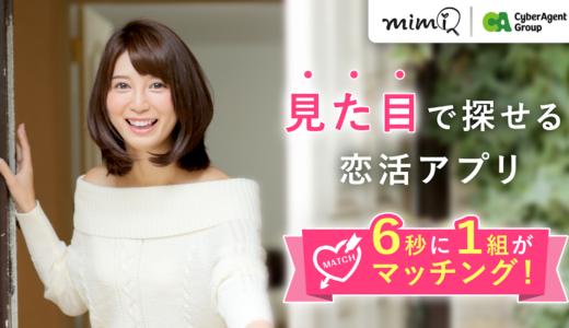 【マッチングアプリ】mimiの口コミまとめ