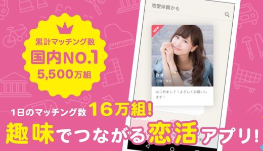 【マッチングアプリ】タップルの口コミまとめ(19件)