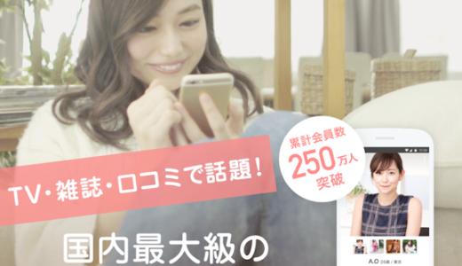 【マッチングアプリ】Omiaiの口コミまとめ(16件)