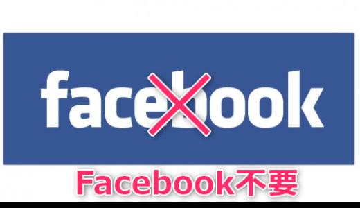 FacebookなしでOK!おすすめ無料マッチングアプリ3選