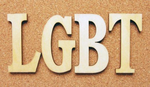 【ftmの出会い】LGBTやftmが彼氏・彼女を作る方法