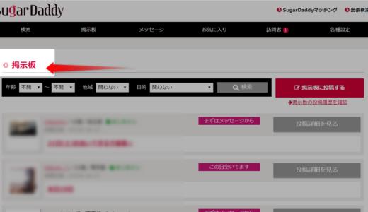 おすすめパパ活サイト&アプリ5選!無料掲示板は危険